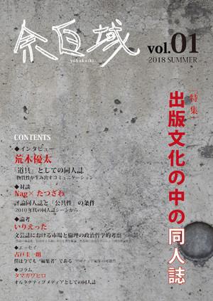 Vol01_hyoushi_ver03_last