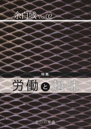 Yohakuiki02_hyoushi0503