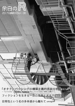 Yohaku08_hyoshi_0806